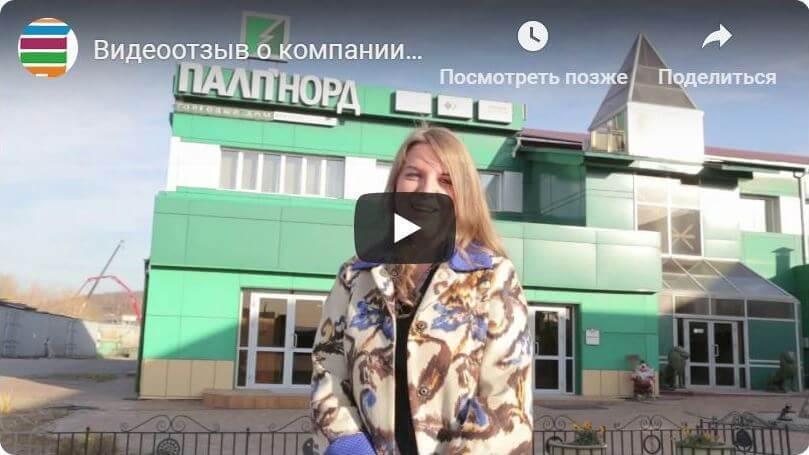 Видеоотзыв от компании ПалпНорд_Блохина Олеся