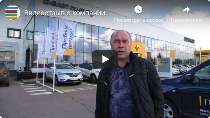 Видеоотзыв_Рено